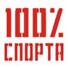 100sporta